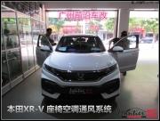 本田XR-V座椅升级 改座椅空调通风系统——告别炎热夏季