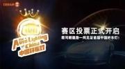 """""""中国好车灯""""总决赛在即,30顶尖案例逐冠军"""