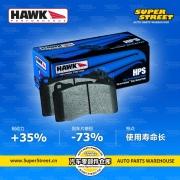 [底盘操控] HAWK HPS HB550F.634 卡曼/boxster/911 前刹车片
