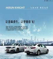别克英朗GT改装产品获肯定,受邀别克4S店参加车展。