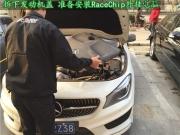 进无止境 武汉奔驰C260改装RACE CHIP外挂电脑