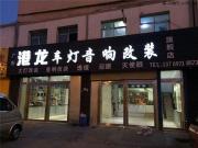 西宁港龙专业音响改装店@本田XRV汽车音响改装8音度DSP处理.