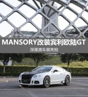 深港澳车展亮相 MANSORY改装宾利欧陆GT