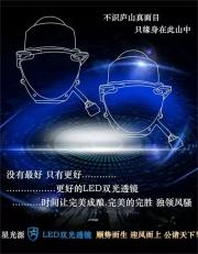 星光源•LED双光透镜•亮宽厚实 独领风骚,通用3.0装饰罩