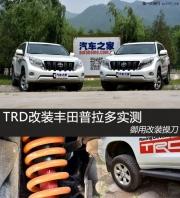 御用改装操刀 TRD改装丰田普拉多实测