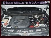 [动力引擎] 长安CS75专用 汽车动力升级进气改装配件 键程离心式涡轮增压器LX3971S