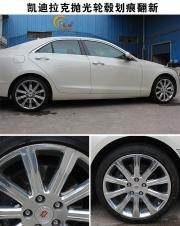 铝合金轮毂发黄修复钢圈翻新车轮腐蚀维修