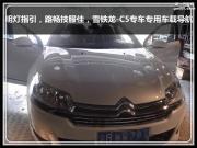 重庆五线谱 明灯指引,路畅技服佳,雪铁龙-C5专车专用车...