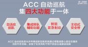 揽胜改装升级加装原厂ACC自适应主动巡航模块驾驶辅助系统