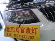 北京17明锐改装进口海拉5透镜欧司朗CLC进口套装实体店灯...
