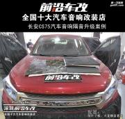 长安CS75 有效解决SUV车型烦人噪音 -深圳前沿车改