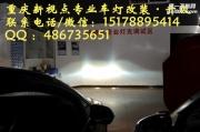 【重庆新视点车灯】长城c50升级海拉5透镜 欧司朗cba灯泡