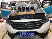 洛阳东风AX7完美脱变 音响改装、全车隔音降噪