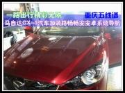 一路出行精彩无限——马自达CX-5汽车加装路畅...