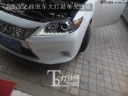 南京改装雷克萨斯ES250大灯改装海拉5透镜 进口飞利浦氙气灯