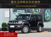 衡水兄弟  北京BJ40汽车音响改装升级雷贝琴!