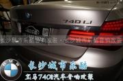 湖南首例宝马740li汽车音响无损升级