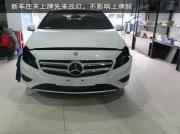 南京奔驰A180大灯改装海拉5透镜搭配欧司朗4300K灯泡