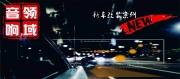 【湛江领域】本田新奥德赛四门隔音加装诗芬尼S65