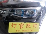 长安CS75改装进口海拉5双光透镜氙气灯北京实体店灯官改灯