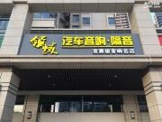【湛江领域】丰田皇冠升级诗芬尼S165