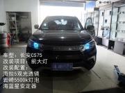 长安CS75改装全新海拉5透镜国产一线品牌岩崎灯泡车灯完...