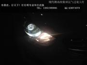 南京朗动大灯改装原厂Q5透镜 欧司朗氙气灯泡 华科安...