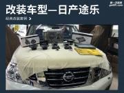 跟上潮流 柳州金手指日产途乐汽车音响改装德国零点GZUC16SQ