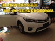丰田14款卡罗拉汽车改装雷道套装喇叭