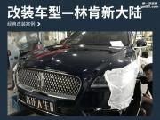 舒心乐曲 林肯MKX汽车音响改装意大利PHD AF6.1 PRO—南京音乐...