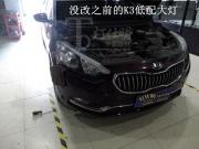 南京改装起亚K3大灯小系Q5透镜 岩崎CBI5500k氙气灯 海蓝星快...