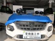 武汉宝骏510汽车音响改装漫步者PF651A两分频喇叭武汉伟鹏...