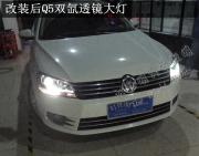 南京大众新宝来大灯改装Q5透镜国产CBI氙...