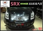 凯迪拉克SRX海拉五双光透镜氙气灯改装