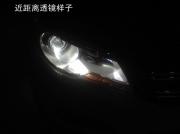 南京途观大灯灯光升级原装Q5双光透镜 国产一线品牌灯泡