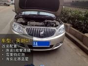 南京英朗GT灯光升级改装Q5双光透镜 改后远近光同时提升