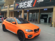 宝马X6亚光橙车身改色