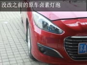 南京标致308大灯改装奥迪Q5透镜 欧司朗氙气灯泡 华科安定器