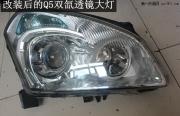 南京逍客改装大灯 改装Q5透镜 进口氙气灯泡