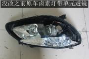 南京昂克拉大灯改装Q5透镜氙气灯 以实用为主 改后车灯外...