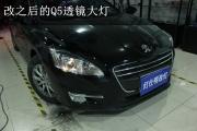 南京改装标致508大灯 改装进口氙气灯 原厂Q5双氙透镜大灯