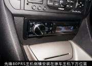 雪铁龙C5汽车音响改装德国彩虹汽车音响