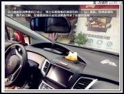 武汉汽车音响改装本田杰德加装仙人指路道镜导航