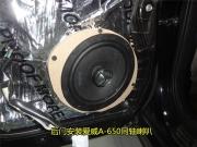 马自达6音响改装 品质源于专业 细节决定成败