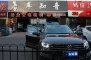 北京大众途锐音响改装全套德国彩虹