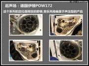奔驰GLK300改装德国伊顿POW172套装喇叭