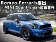 意大利厂商推出MINI Countryman改装套件
