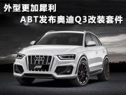 外型更加犀利 ABT发布了奥迪Q3改装套件