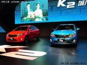 K2两厢版年底推出 起亚K3明年国产上市