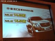 售14.68-15.58万起 帝豪EC8 BMBS版上市